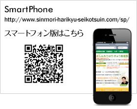 スマートフォン版