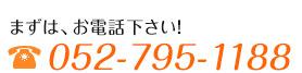 まずは、お電話下さい。電話番号052-795-1188