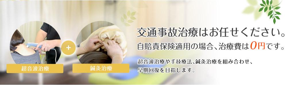 交通事故治療はお任せください。(自賠責保険適用の場合、治療費は0円です。)