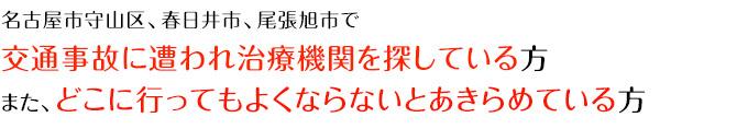 名古屋市守山区、春日井市、尾張旭市で交通事故に遭われ治療機関を探している方、また、どこに行ってもよくならないとあきらめている方